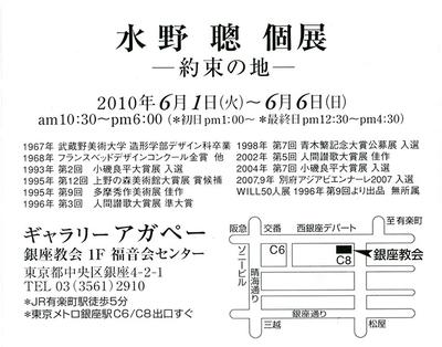 Mizuno2010b