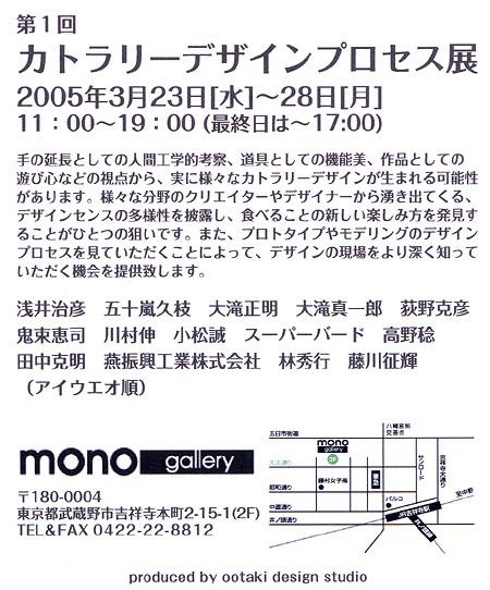 mono000pz