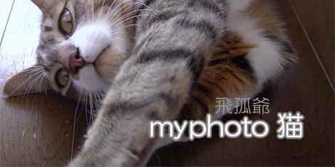 Myphoto_5