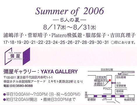 Yaya2006sz470